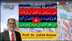 SCIENCE OF INTERNATIONAL RELATIONS | PROF. DR. ZAHID ANWAR | DIRECTOR CSC | UOP